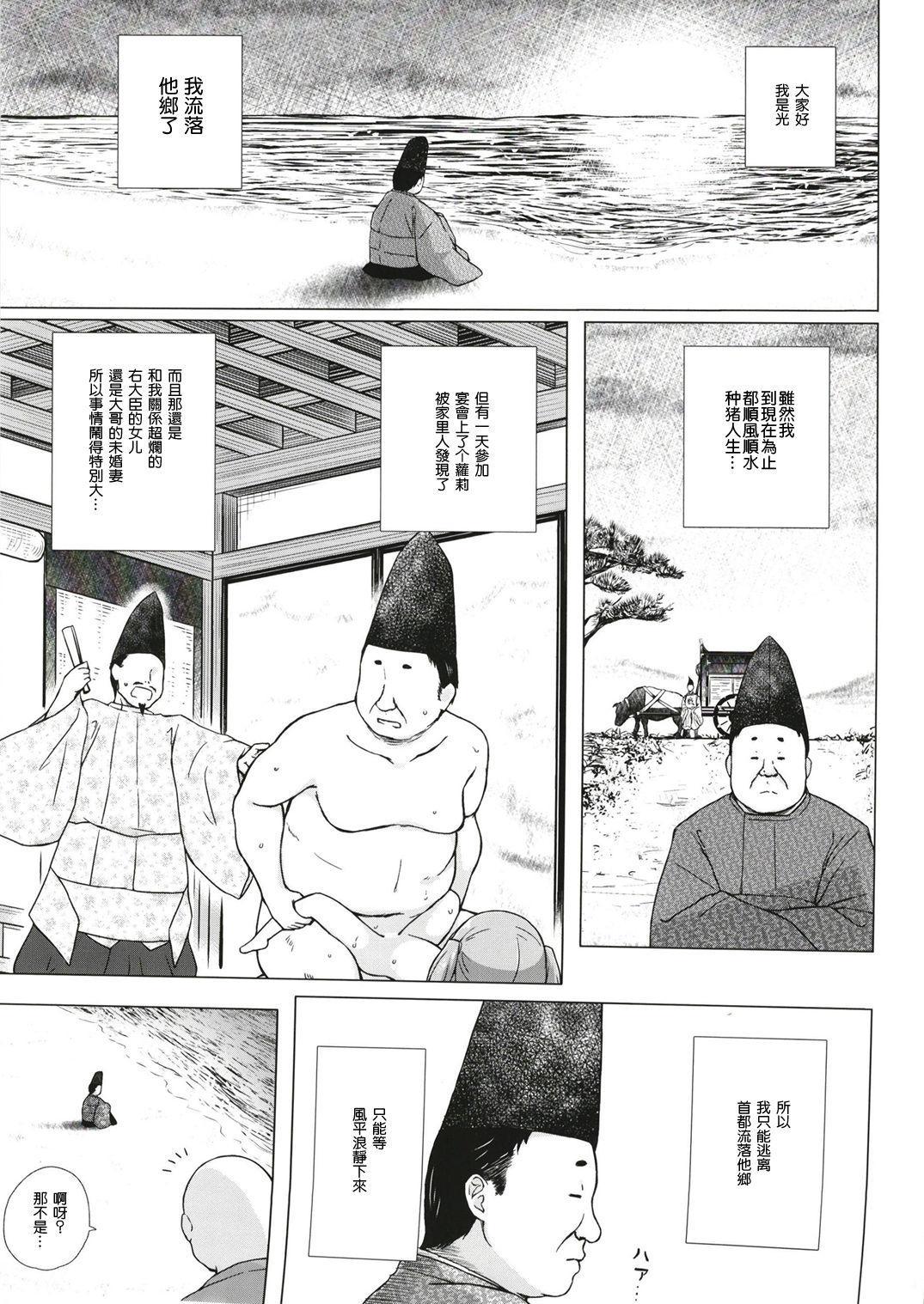 Hikari no Kimi no Saganaki Keikaku <Akashi> 2