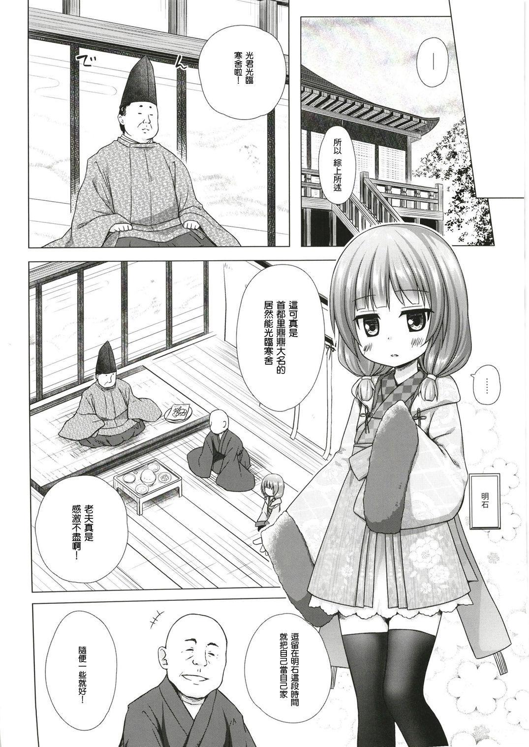 Hikari no Kimi no Saganaki Keikaku <Akashi> 3