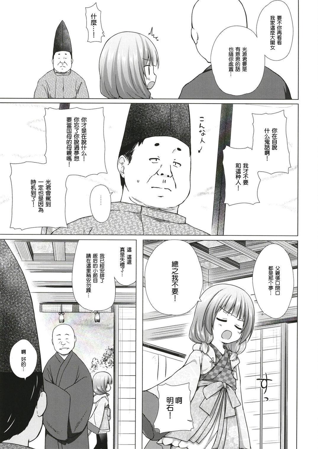 Hikari no Kimi no Saganaki Keikaku <Akashi> 4