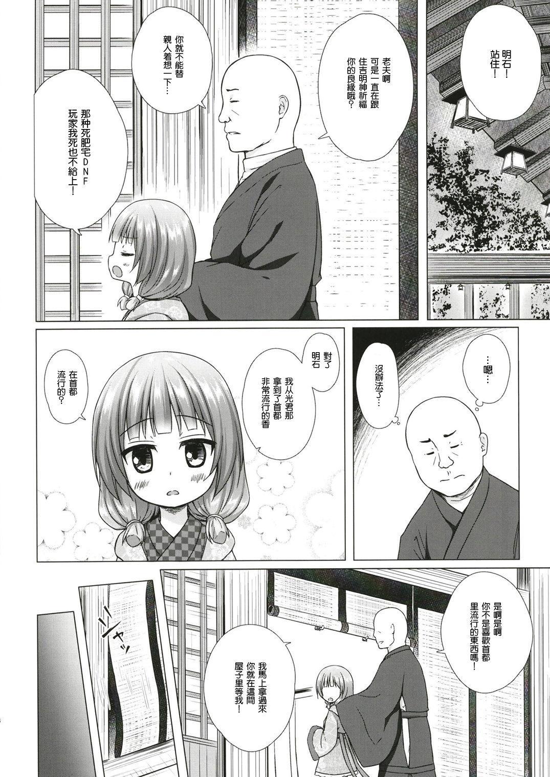 Hikari no Kimi no Saganaki Keikaku <Akashi> 5