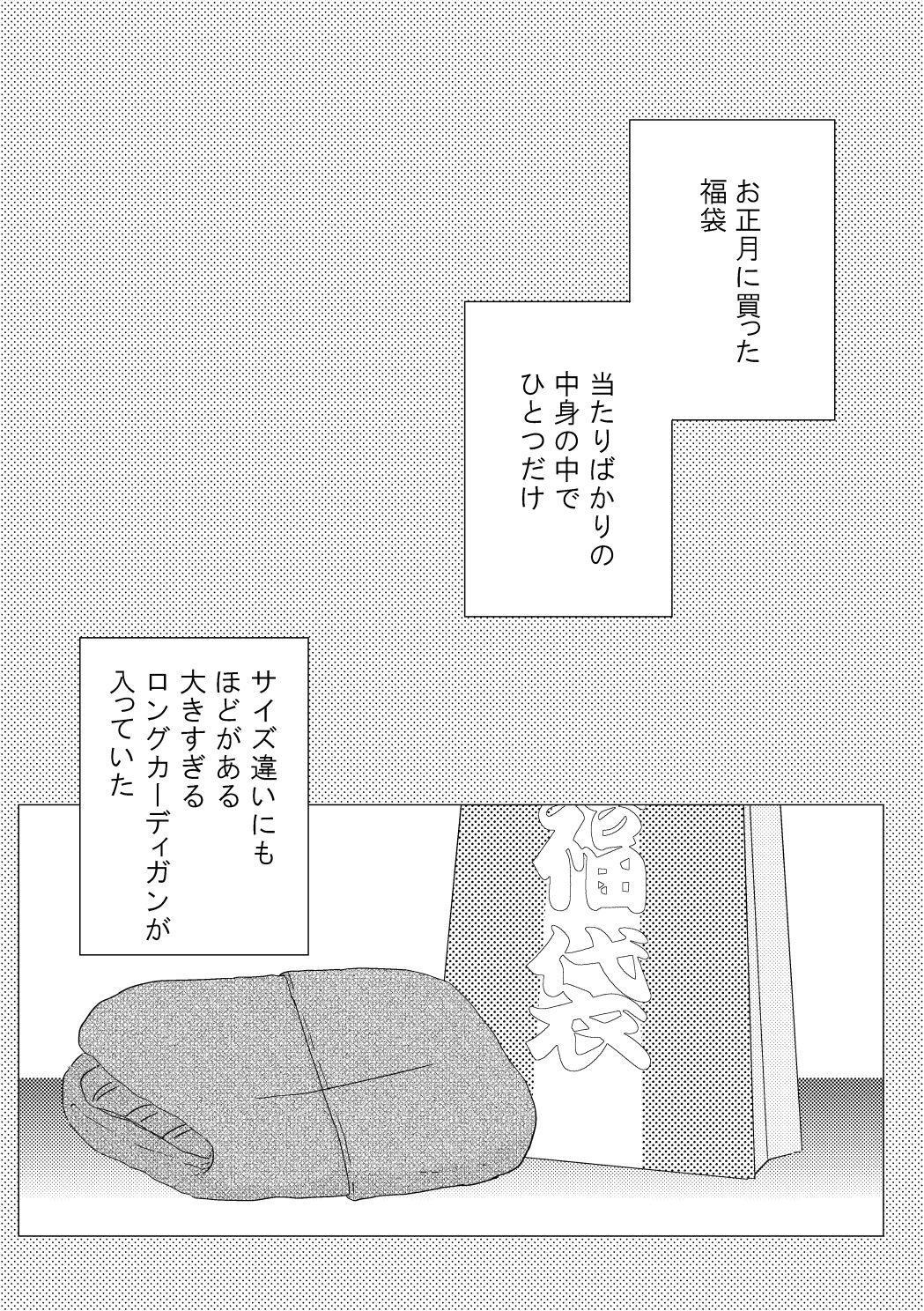 Amari Mono ni wa Fuku ga aru 2