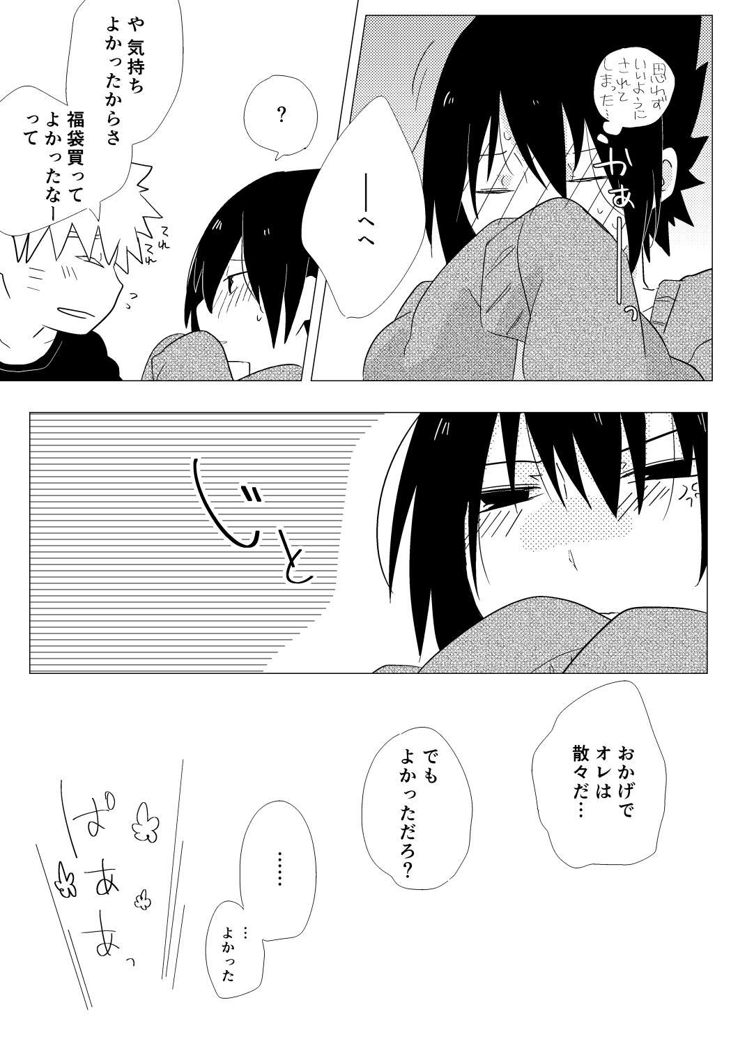 Amari Mono ni wa Fuku ga aru 8
