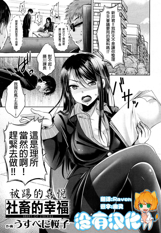 Shachiku no Shiawase   社畜的幸福 0