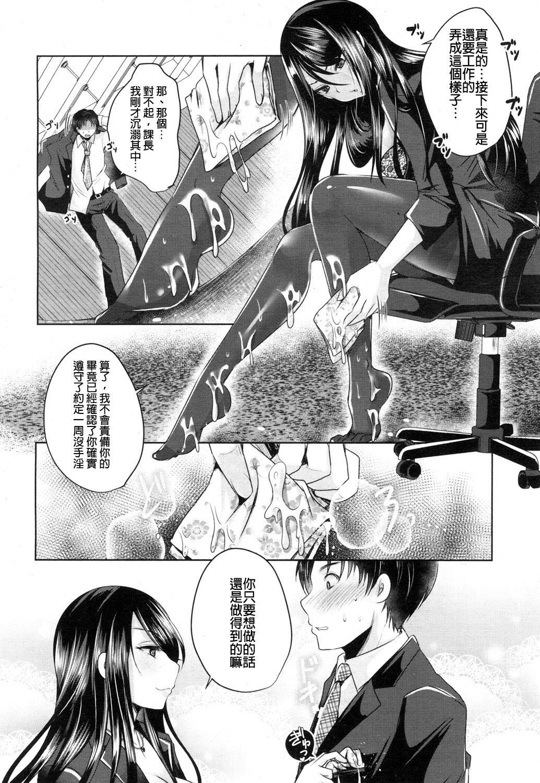 Shachiku no Shiawase   社畜的幸福 22