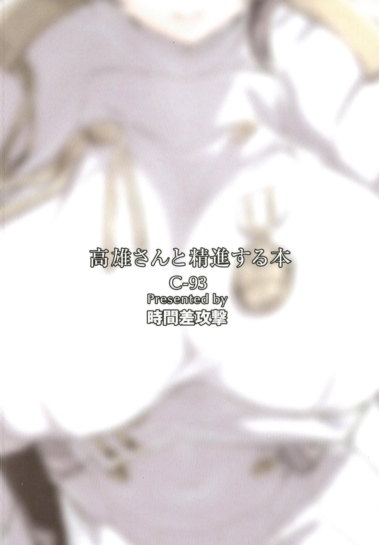 Takao-san to Shoujin suru Hon 22