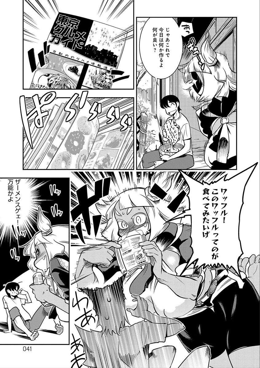 Hamekko 3Peace!!! 40