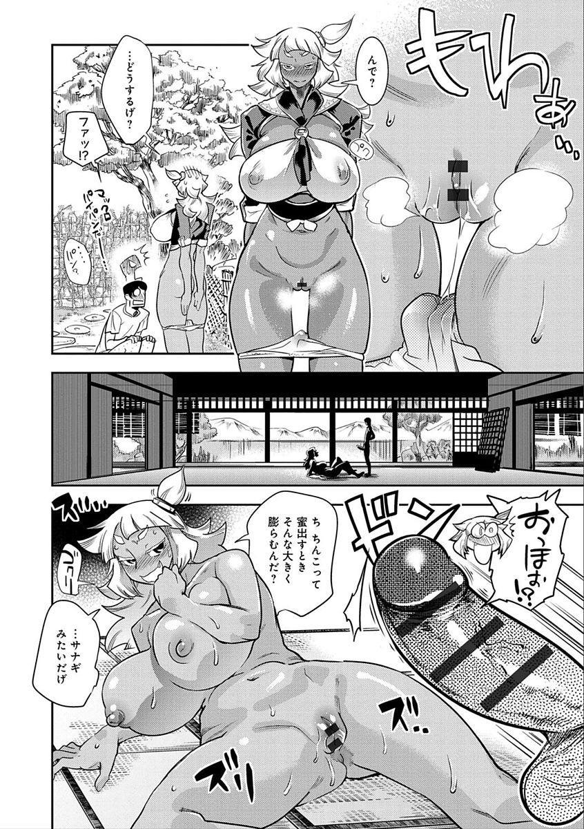 Hamekko 3Peace!!! 47