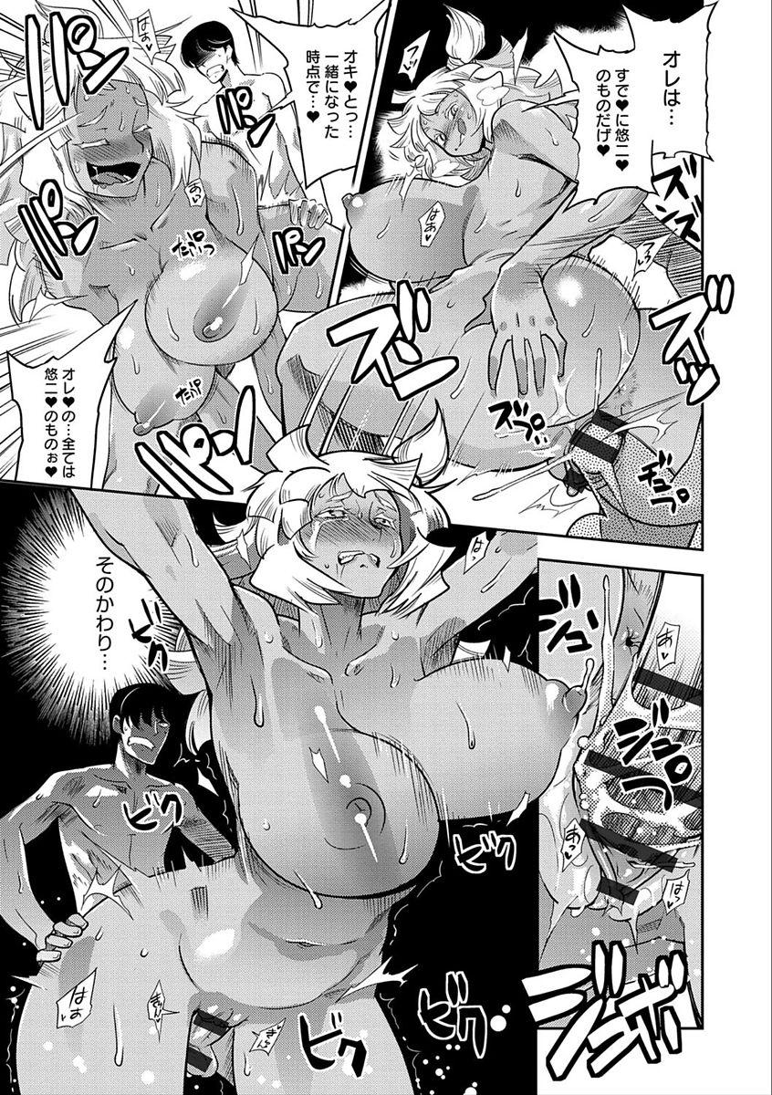 Hamekko 3Peace!!! 52