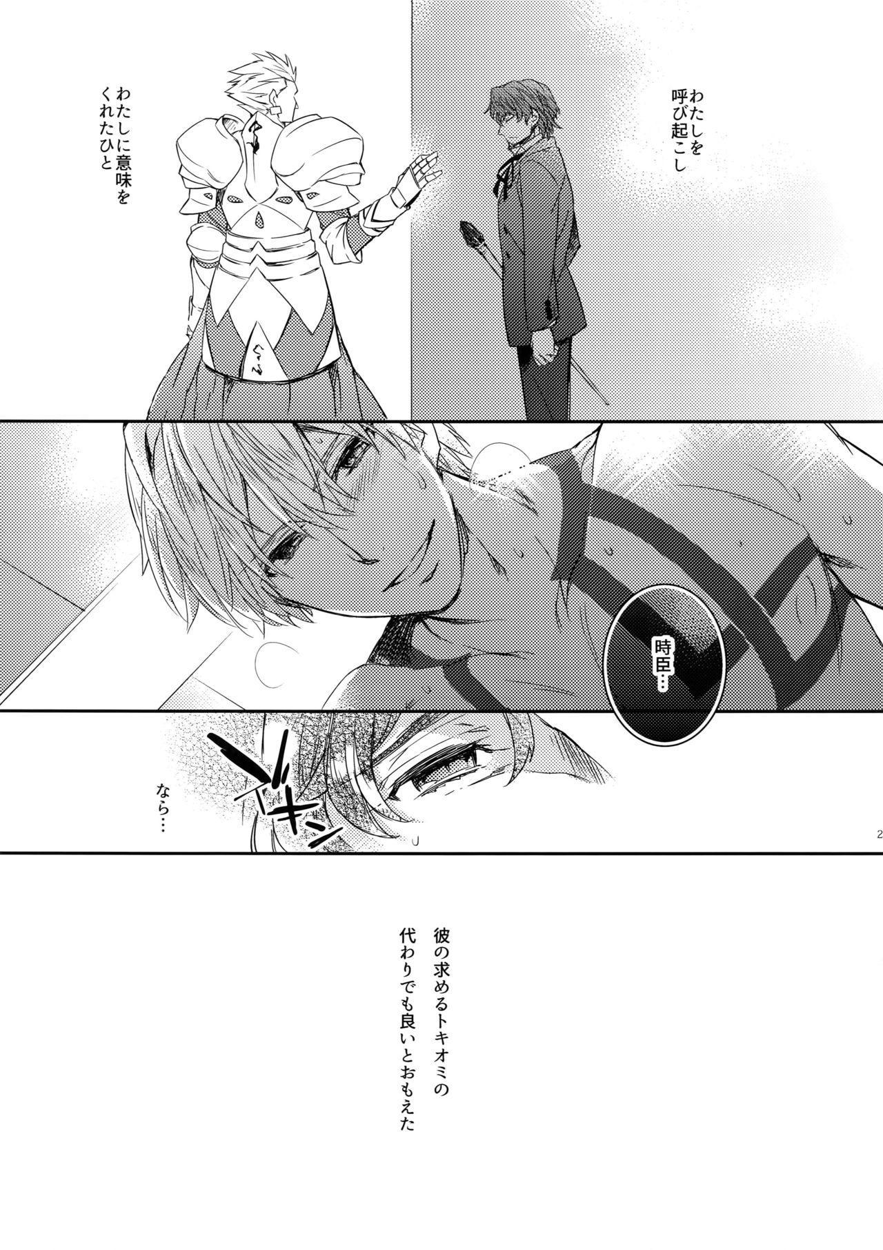 Gainen Reisou wa Kiniro no Yume o Miru 2 23