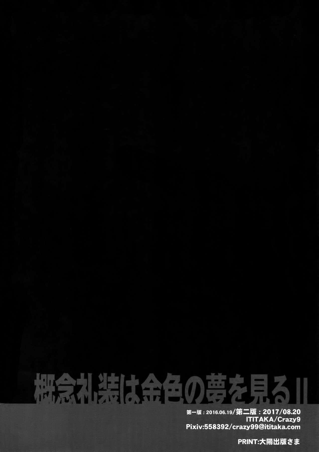 Gainen Reisou wa Kiniro no Yume o Miru 2 28