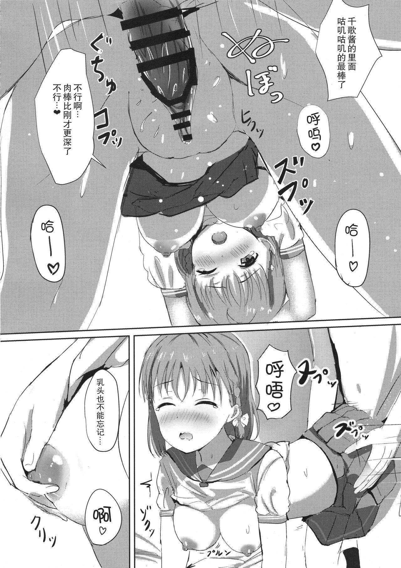 Mikaniro no Yado 17