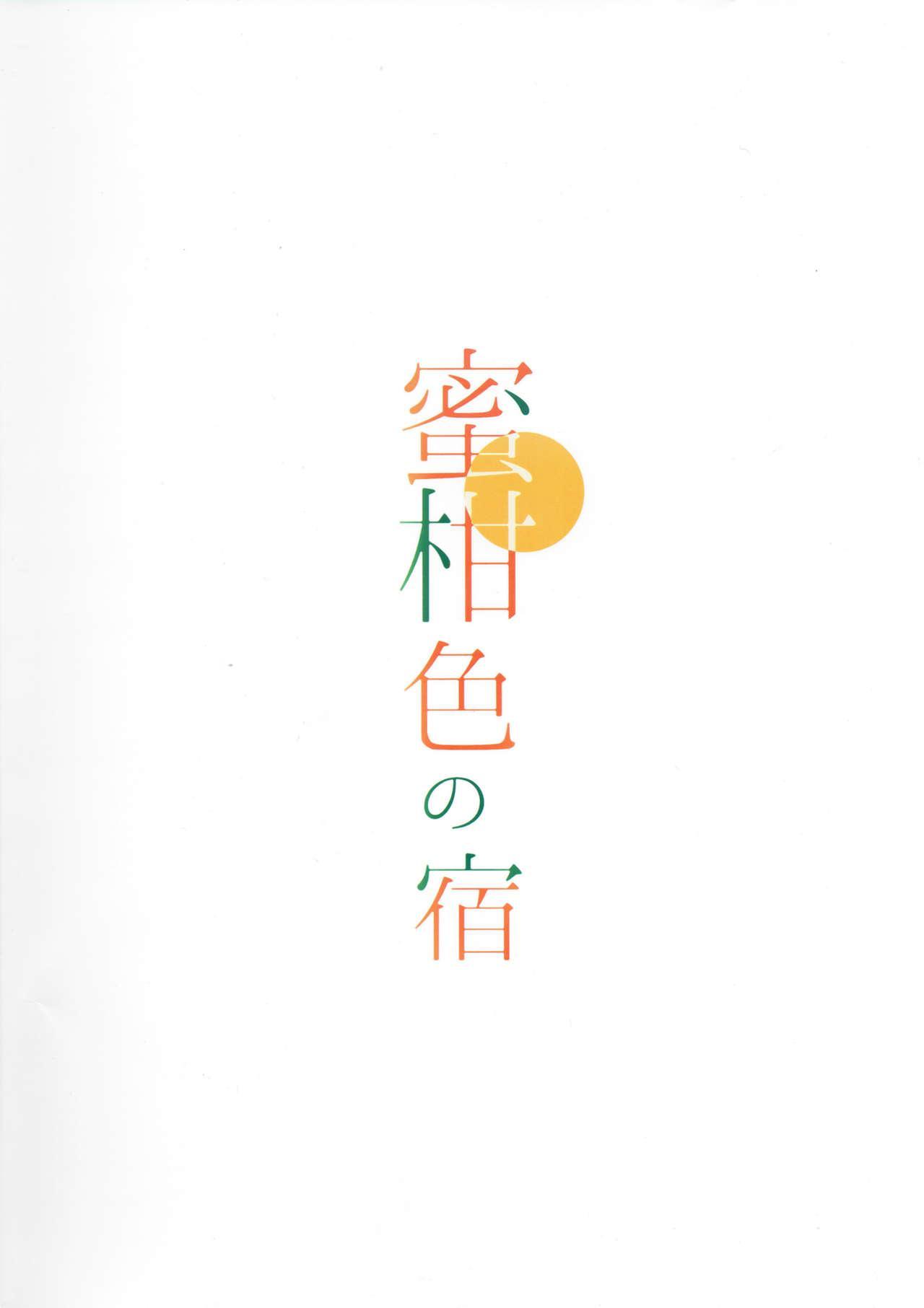 Mikaniro no Yado 22