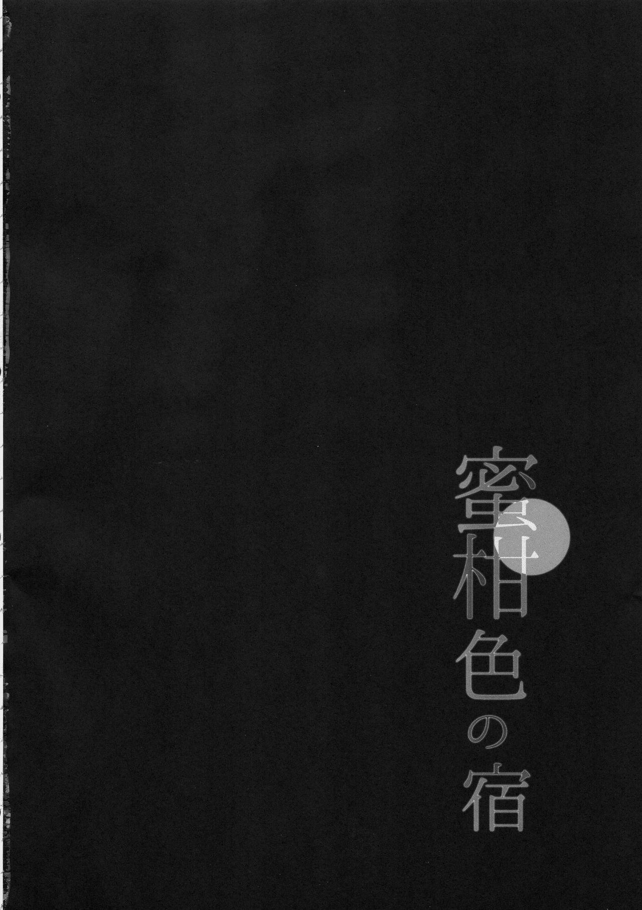 Mikaniro no Yado 3