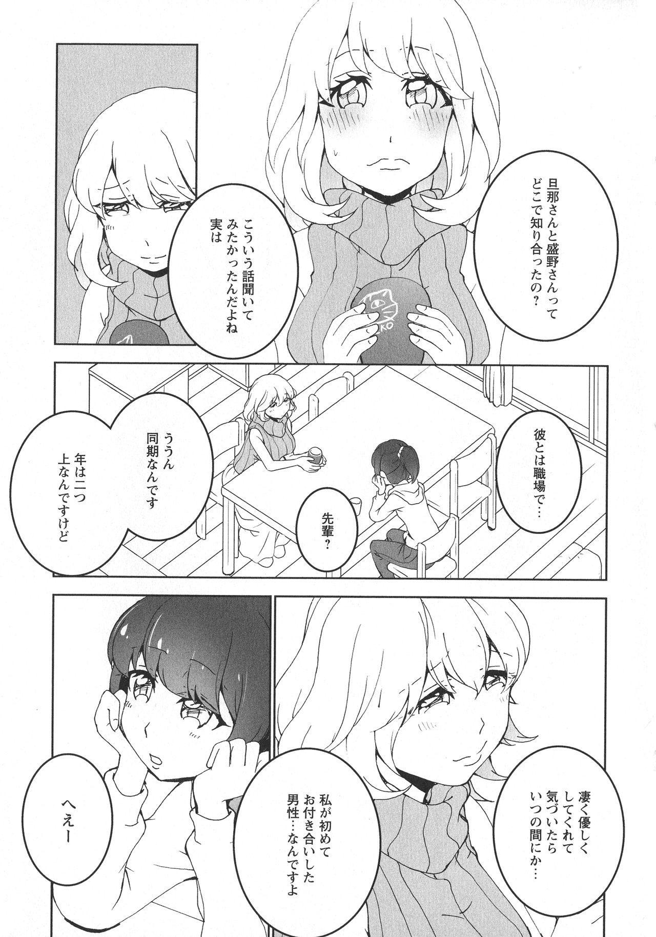 [Anthology] L -Ladies & Girls Love- 06 114