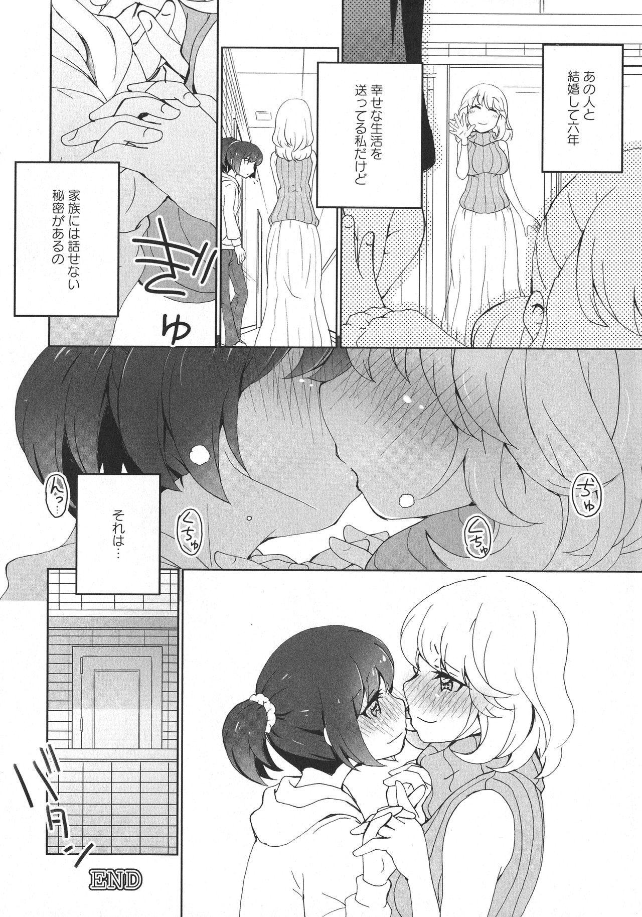 [Anthology] L -Ladies & Girls Love- 06 125