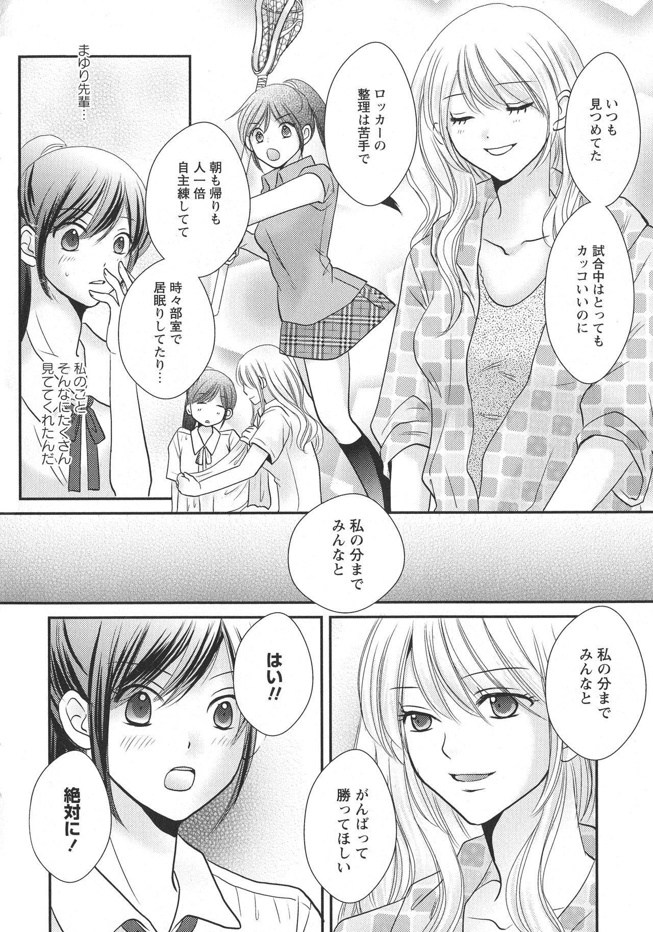 [Anthology] L -Ladies & Girls Love- 06 133