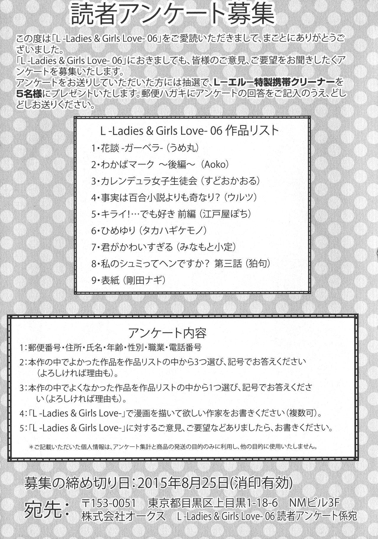 [Anthology] L -Ladies & Girls Love- 06 170