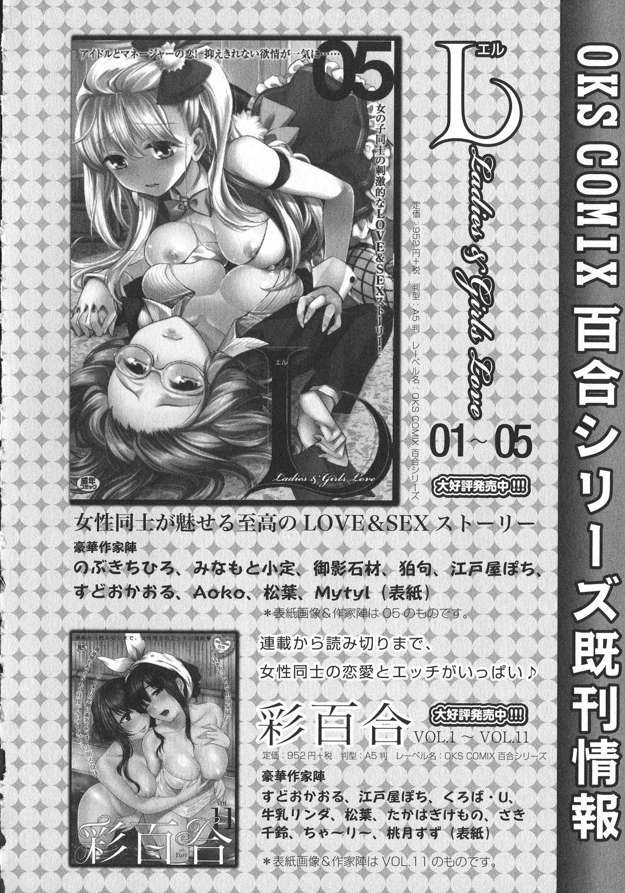 [Anthology] L -Ladies & Girls Love- 06 171