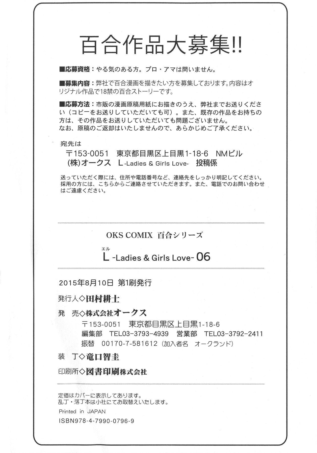 [Anthology] L -Ladies & Girls Love- 06 177