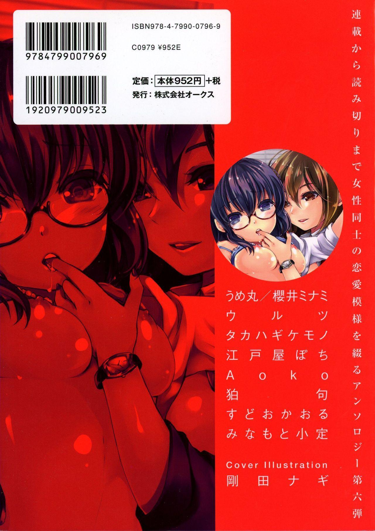[Anthology] L -Ladies & Girls Love- 06 1
