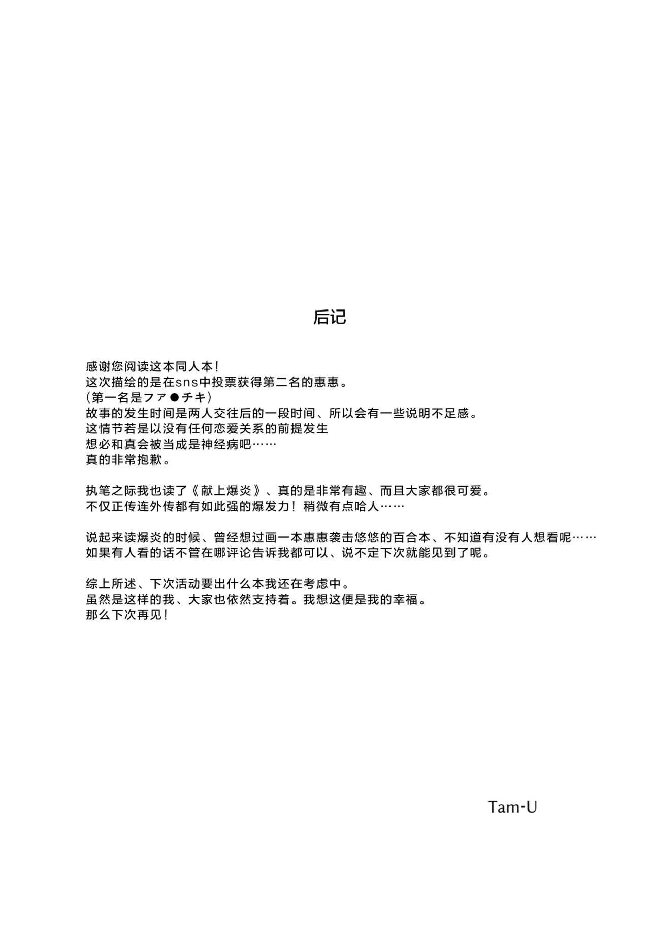 Kono Bakuretsu Musume to Icha Love o! 16