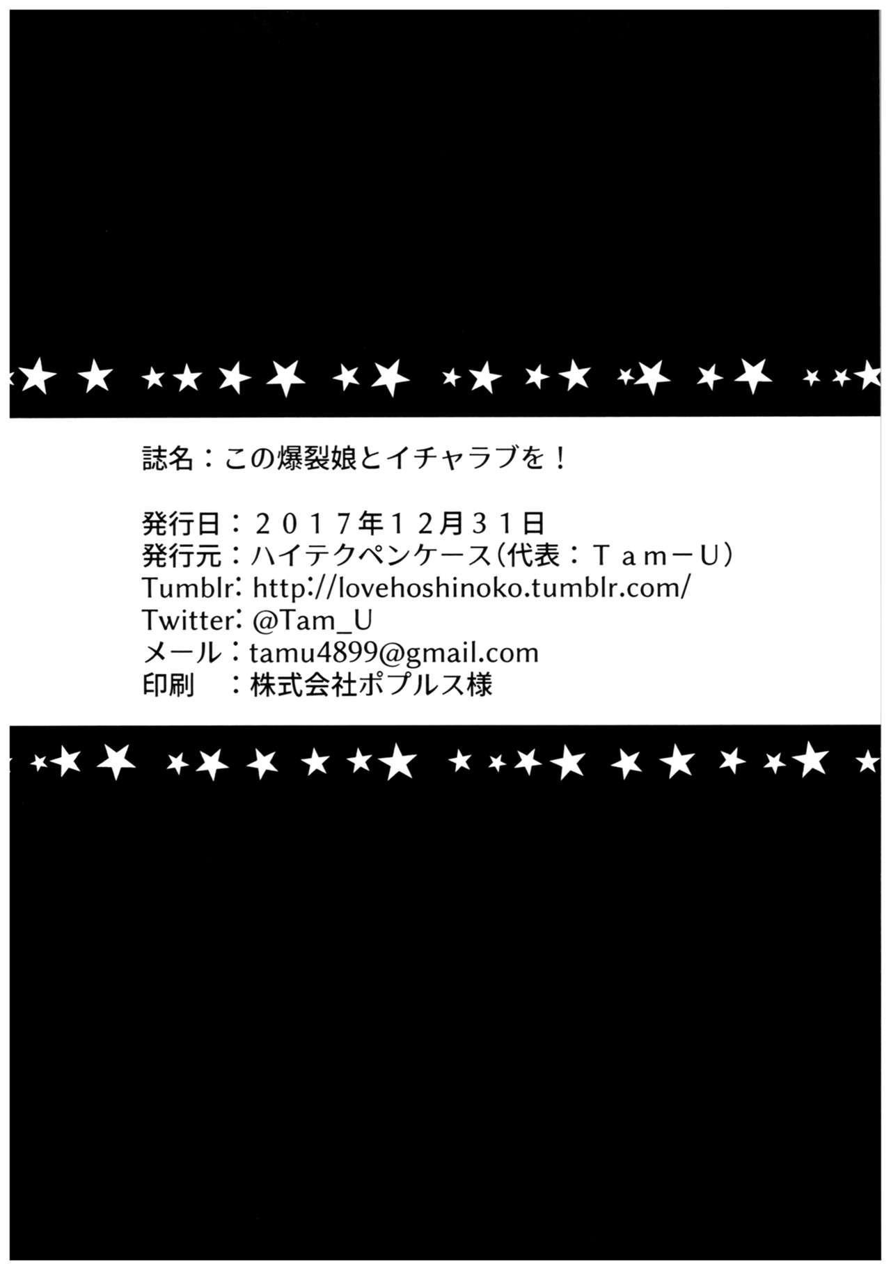 Kono Bakuretsu Musume to Icha Love o! 17