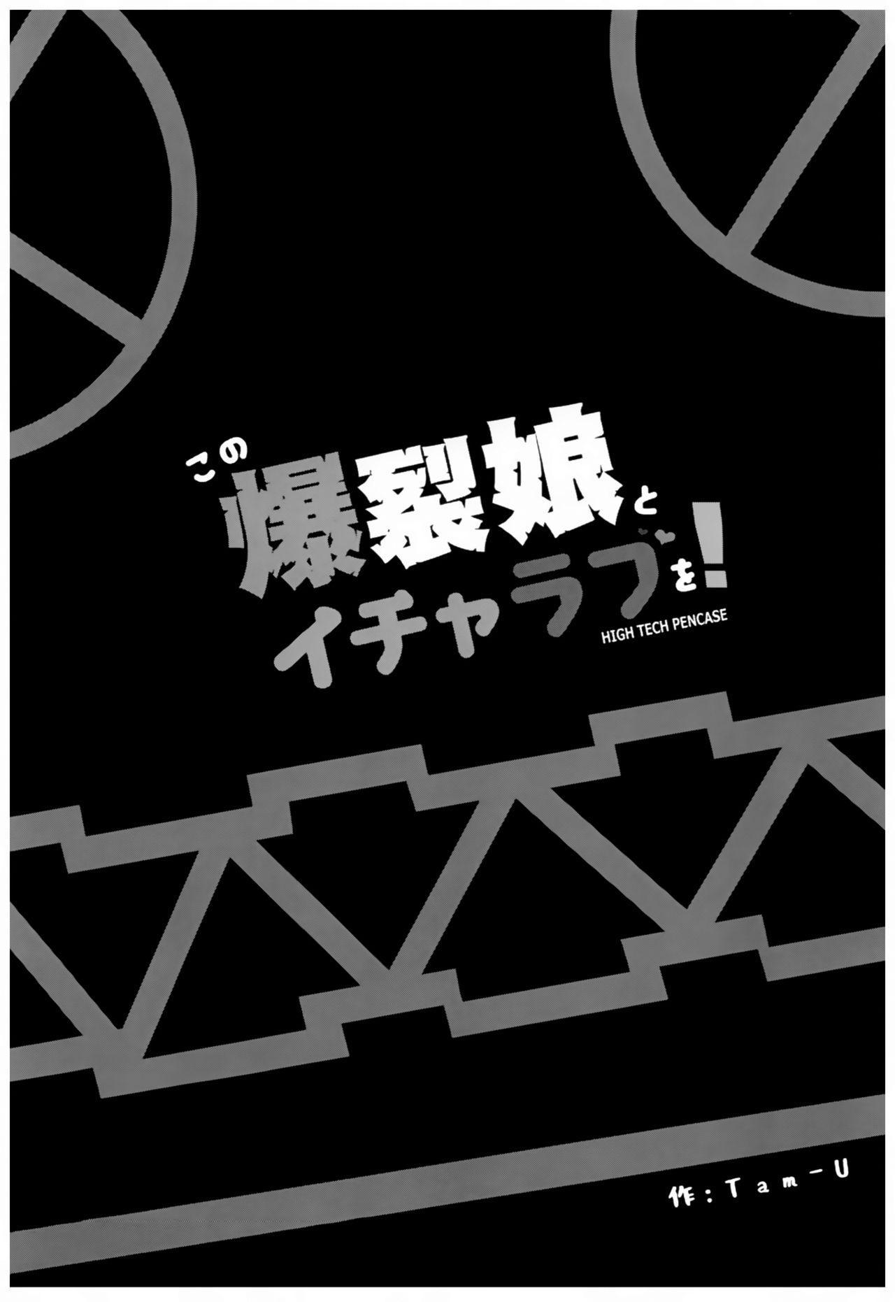 Kono Bakuretsu Musume to Icha Love o! 2