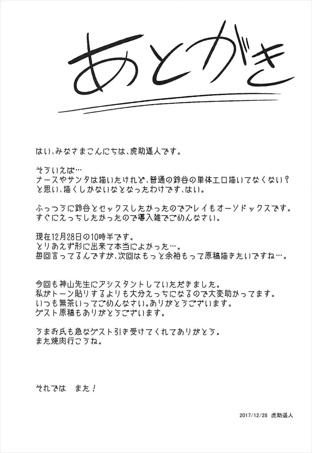 Suzuya to Ecchi Suru 19