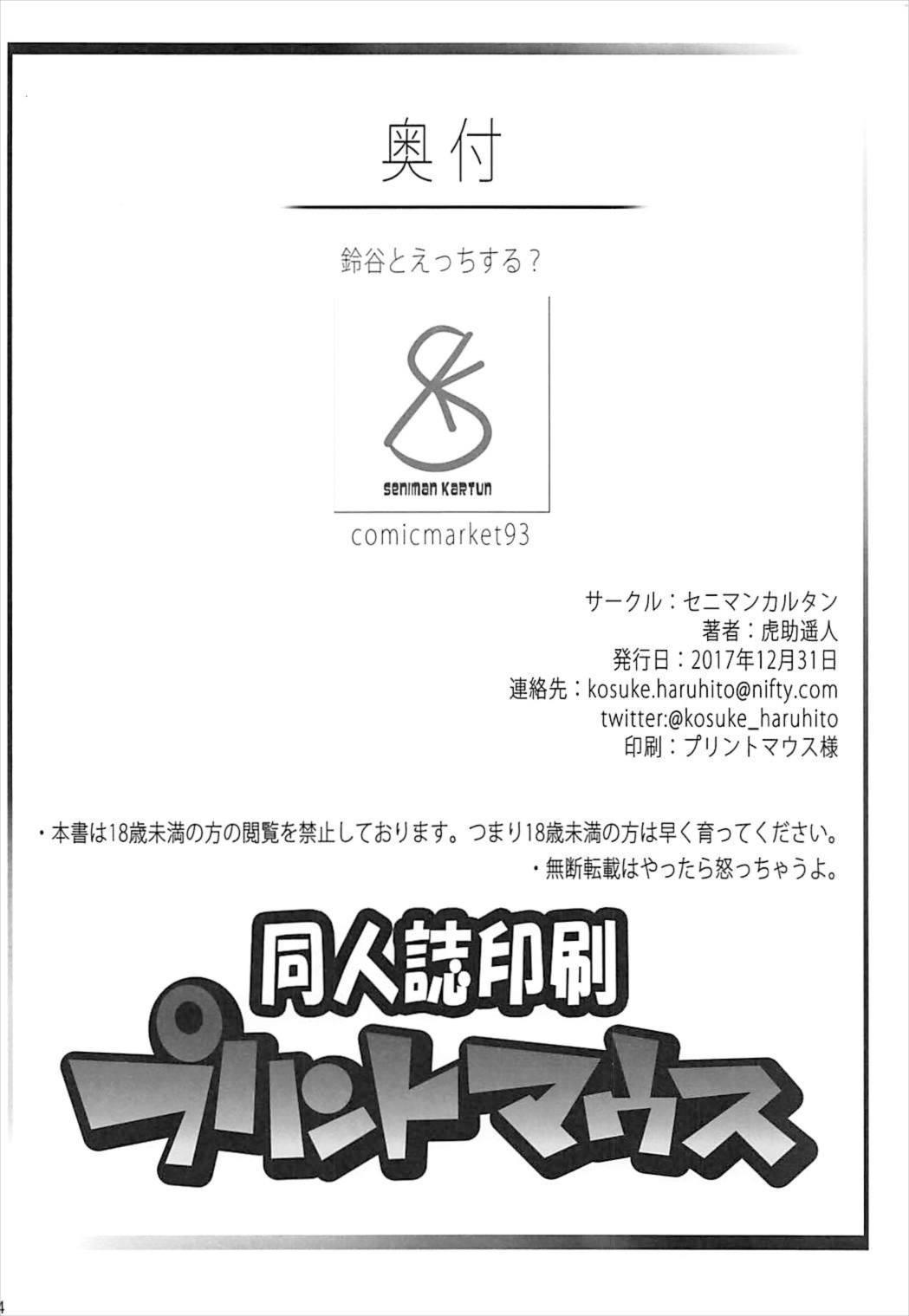Suzuya to Ecchi Suru 22