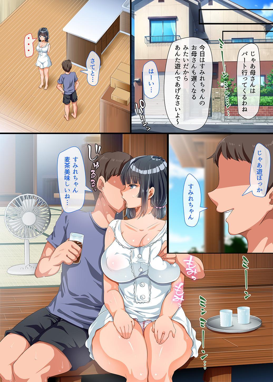 Kinjo ni Hikkoshitekita Muboubi Muteikou Kyonyuu Bishoujo Sumire-Chan ni Yaritai Houdai na Natsu 13