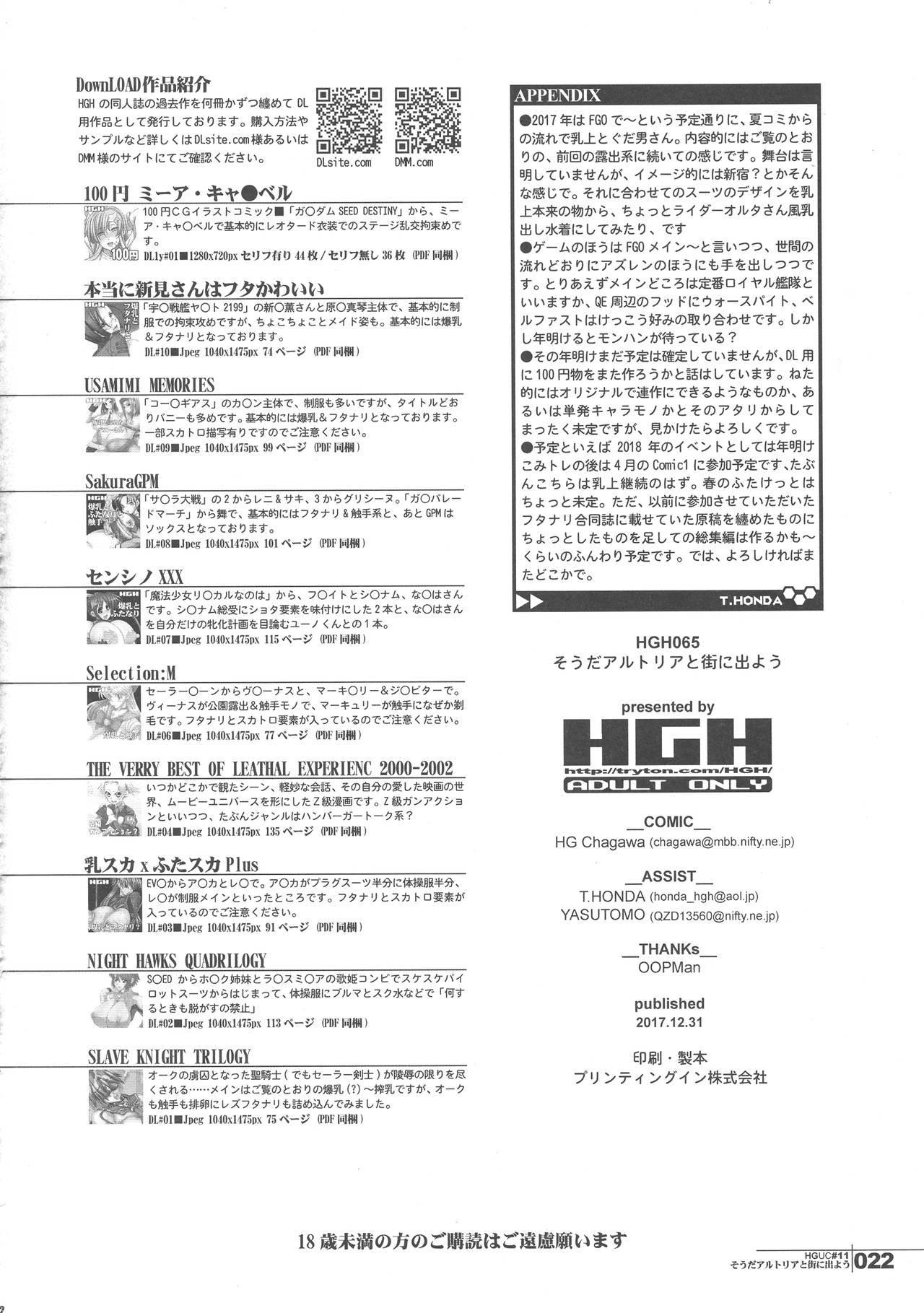 HGUC# 11-Souda Altria to Machi e deyou... Soshite Rojiura ni Hairou 21