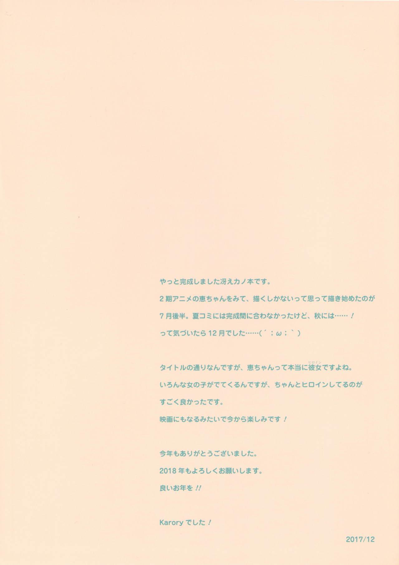 Saenai Koi no Sodatekata 18