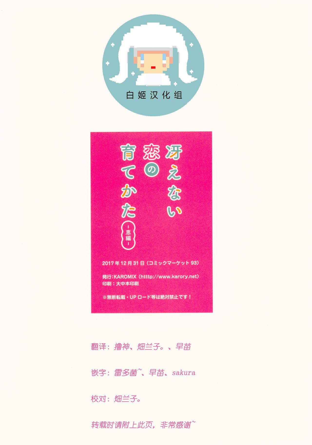 Saenai Koi no Sodatekata 20
