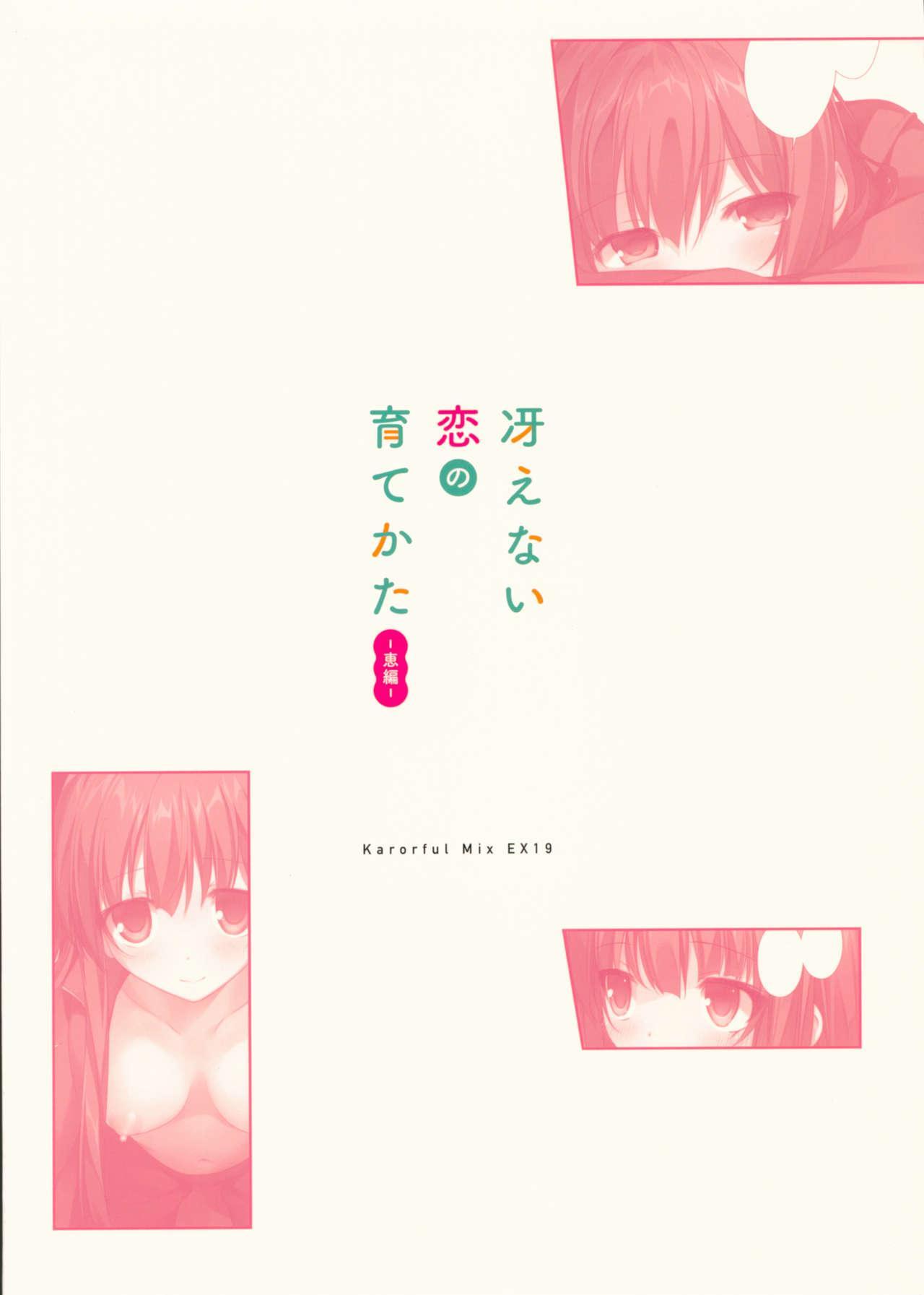 Saenai Koi no Sodatekata 21