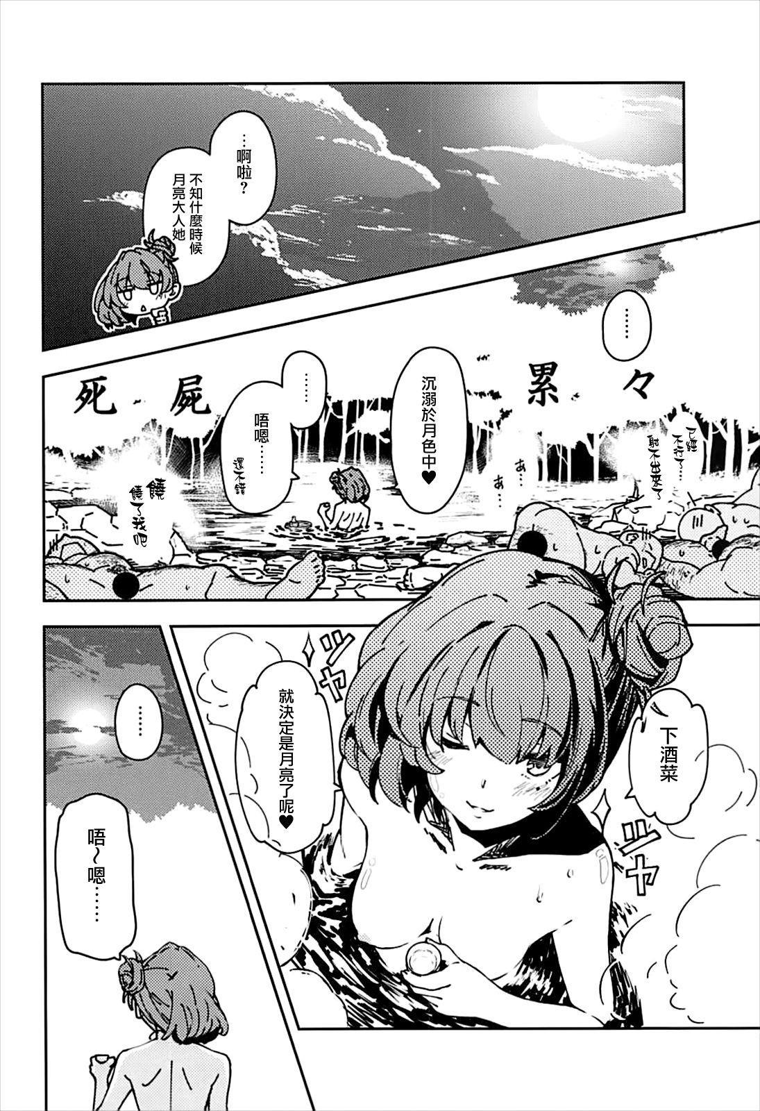 Takagaki Kaede no Konyoku Onsen Hitoritabi Bon + C93 Omake Bon 19