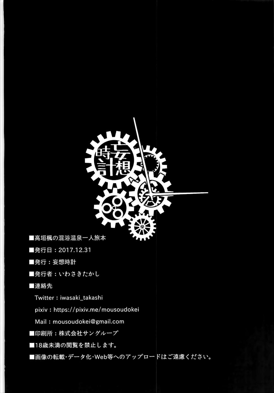 Takagaki Kaede no Konyoku Onsen Hitoritabi Bon + C93 Omake Bon 21