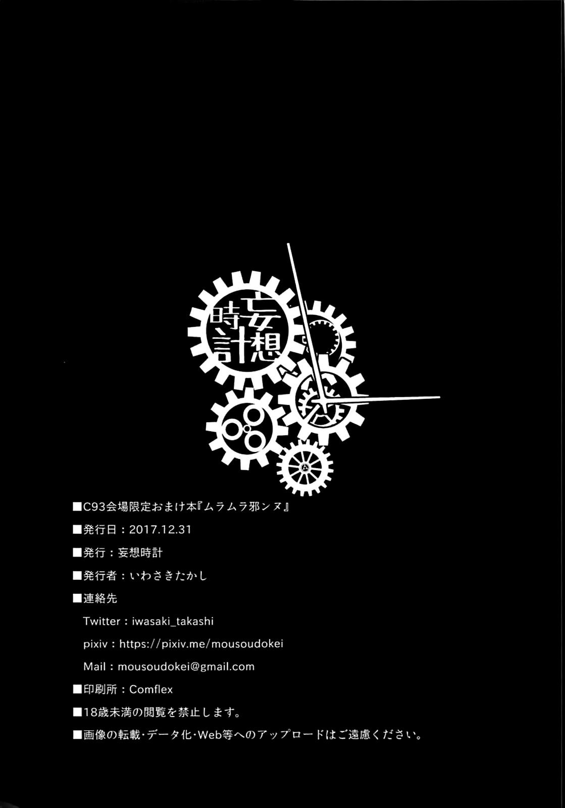 Takagaki Kaede no Konyoku Onsen Hitoritabi Bon + C93 Omake Bon 27