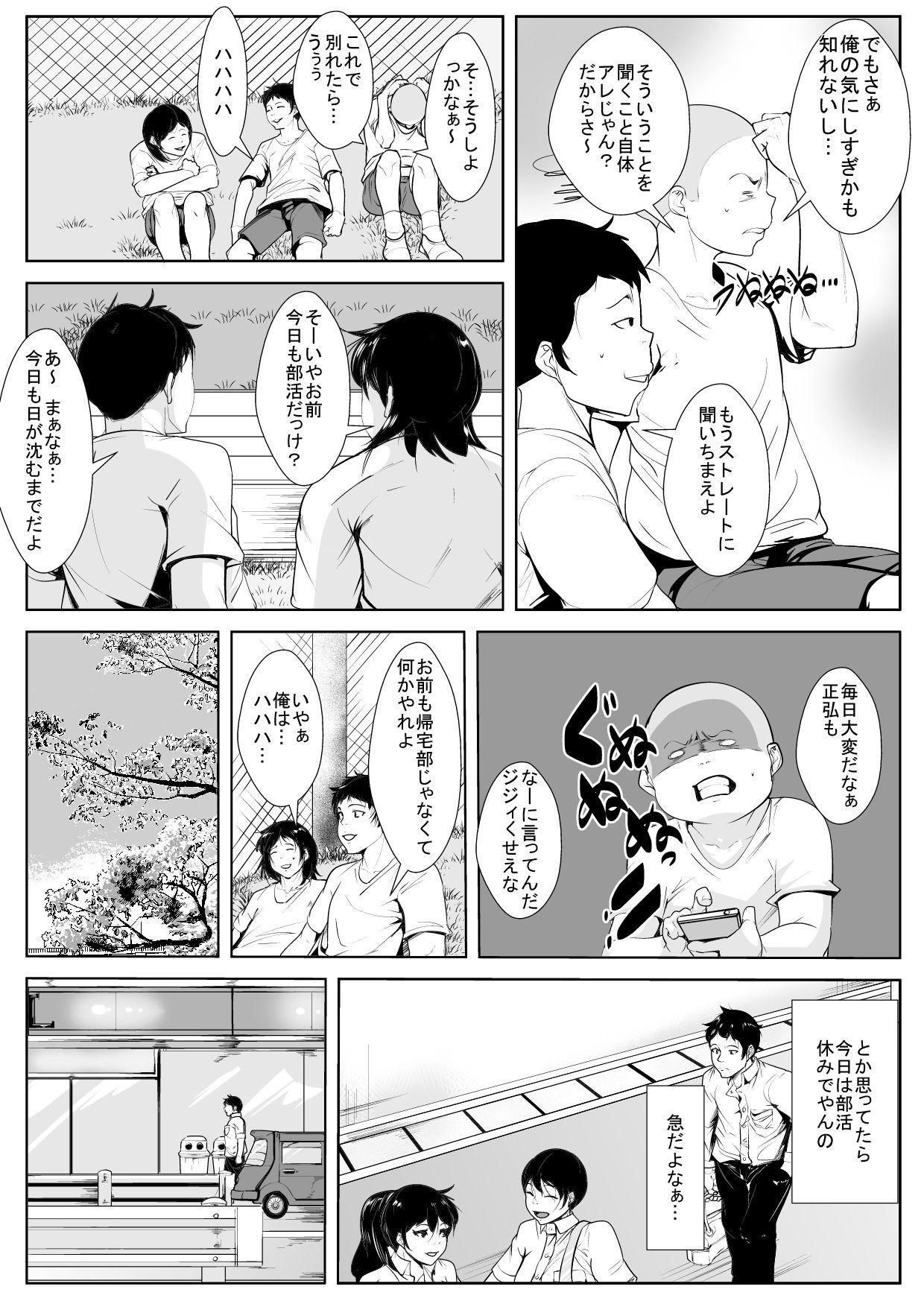 Hahaoya no Yousu ga Okashii to Omottara Tomodachi ni Netorareteta 3