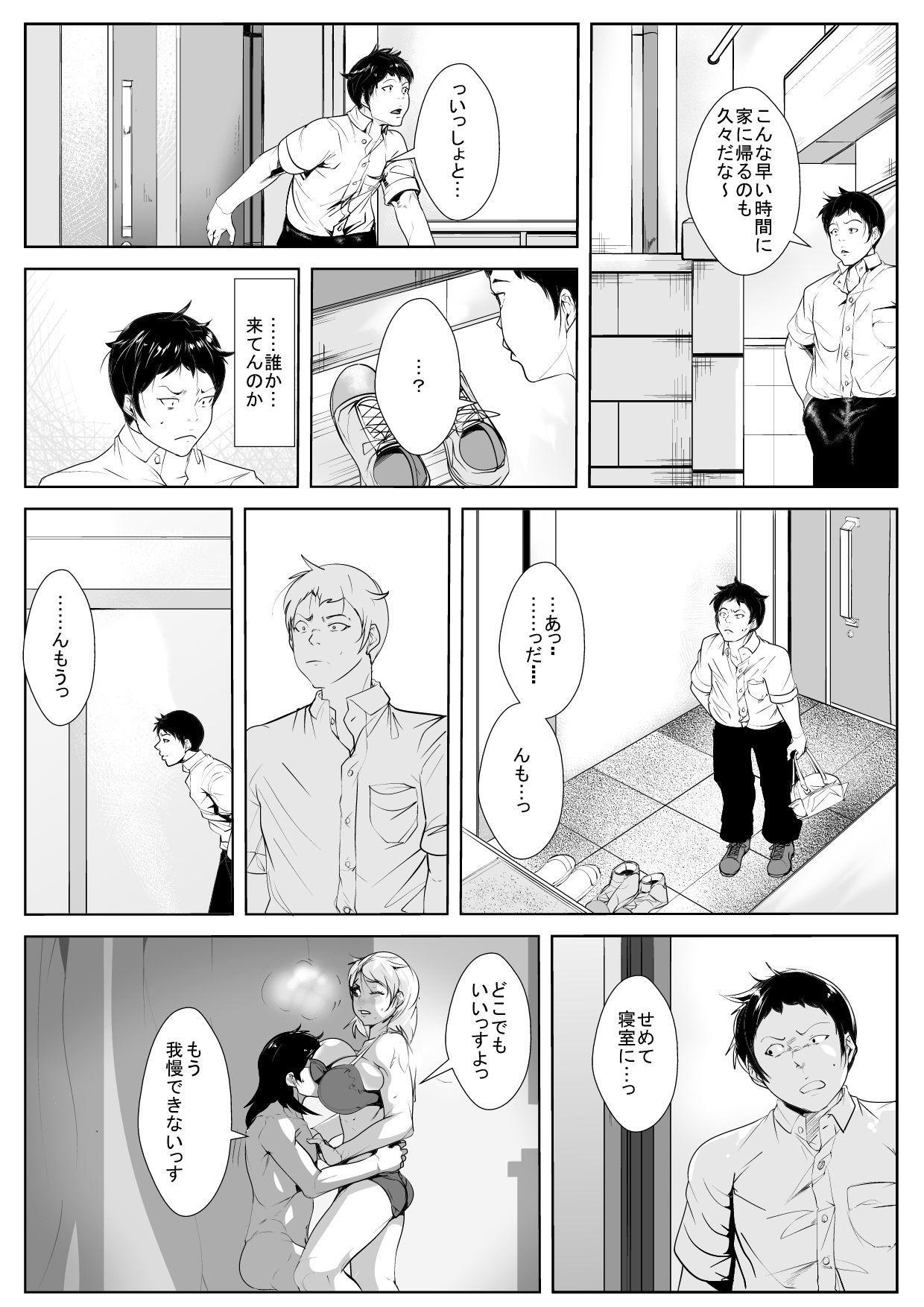 Hahaoya no Yousu ga Okashii to Omottara Tomodachi ni Netorareteta 4