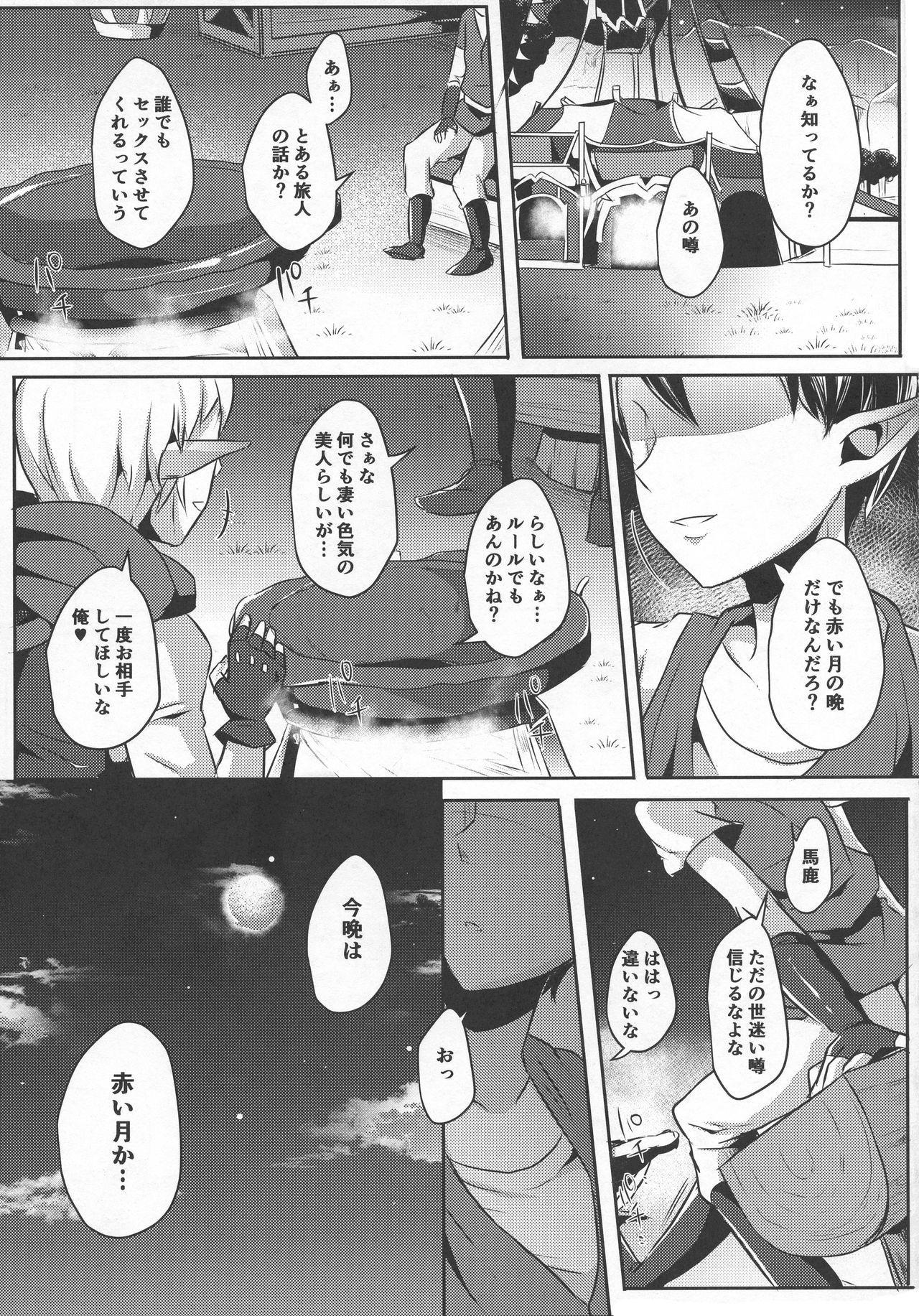 Yuuwaku no Akaitsuki to Futari no Himitsu 4