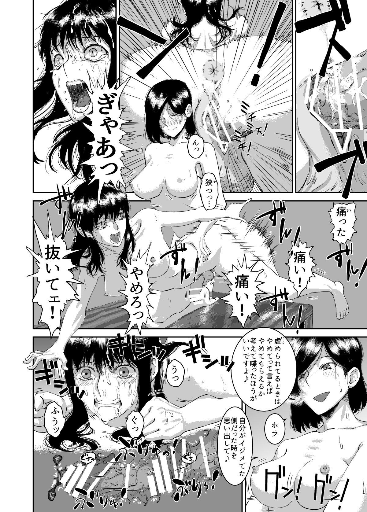 Tadashii Inu no Shitsuke ke Kata 9