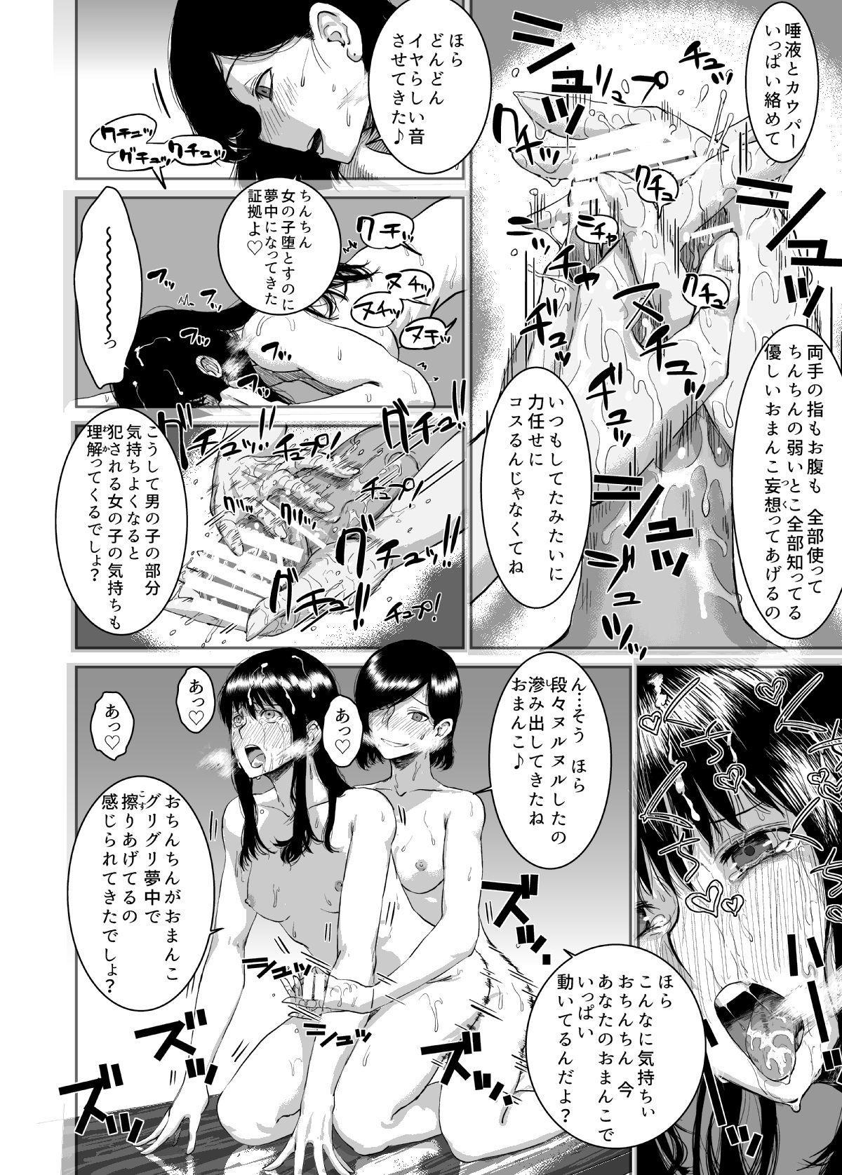 Tadashii Inu no Shitsuke ke Kata 11