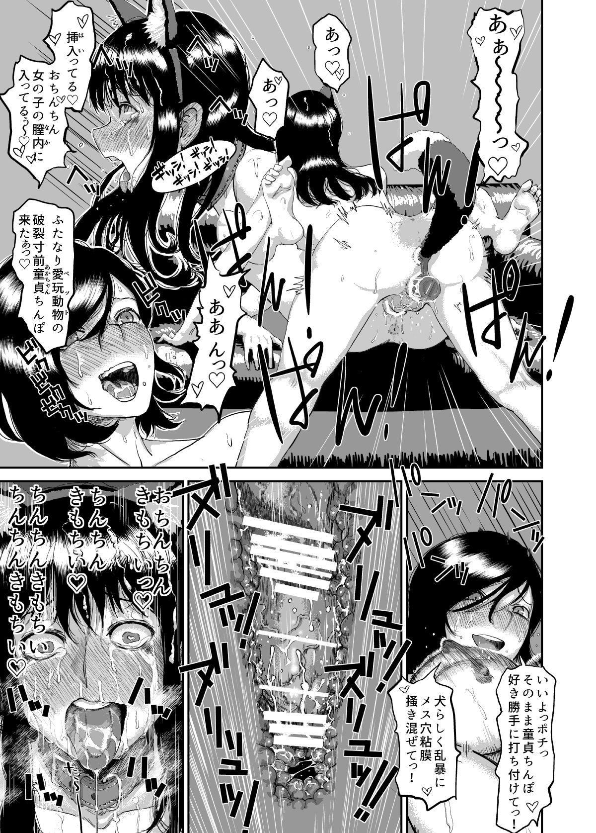 Tadashii Inu no Shitsuke ke Kata 16