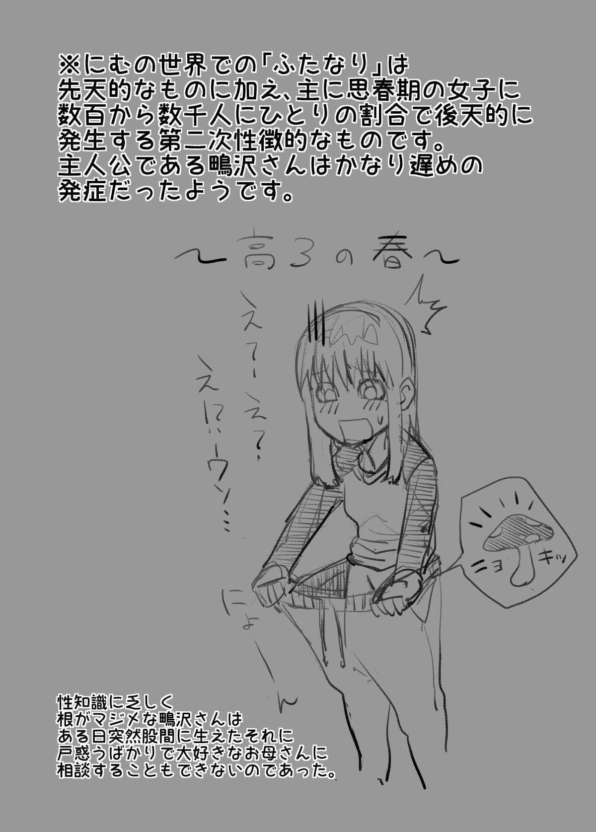 Tadashii Inu no Shitsuke ke Kata 3