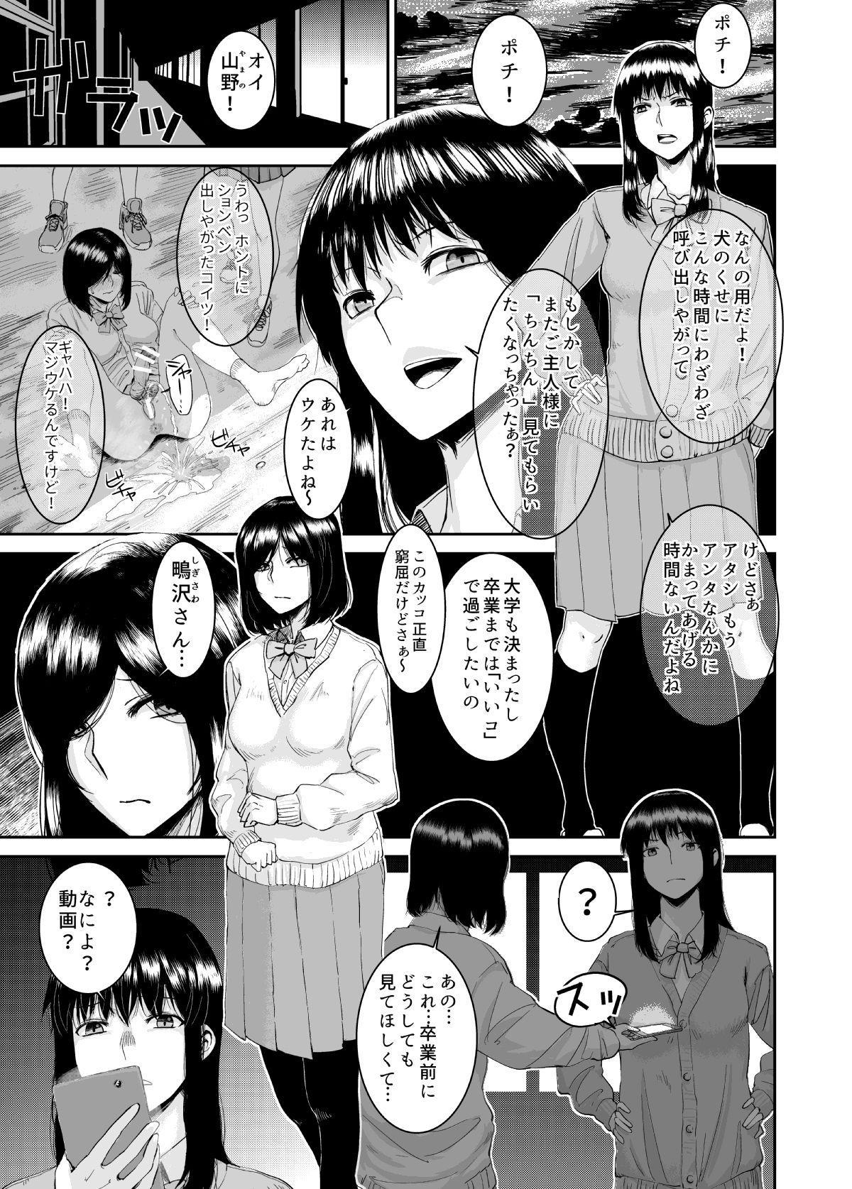 Tadashii Inu no Shitsuke ke Kata 4