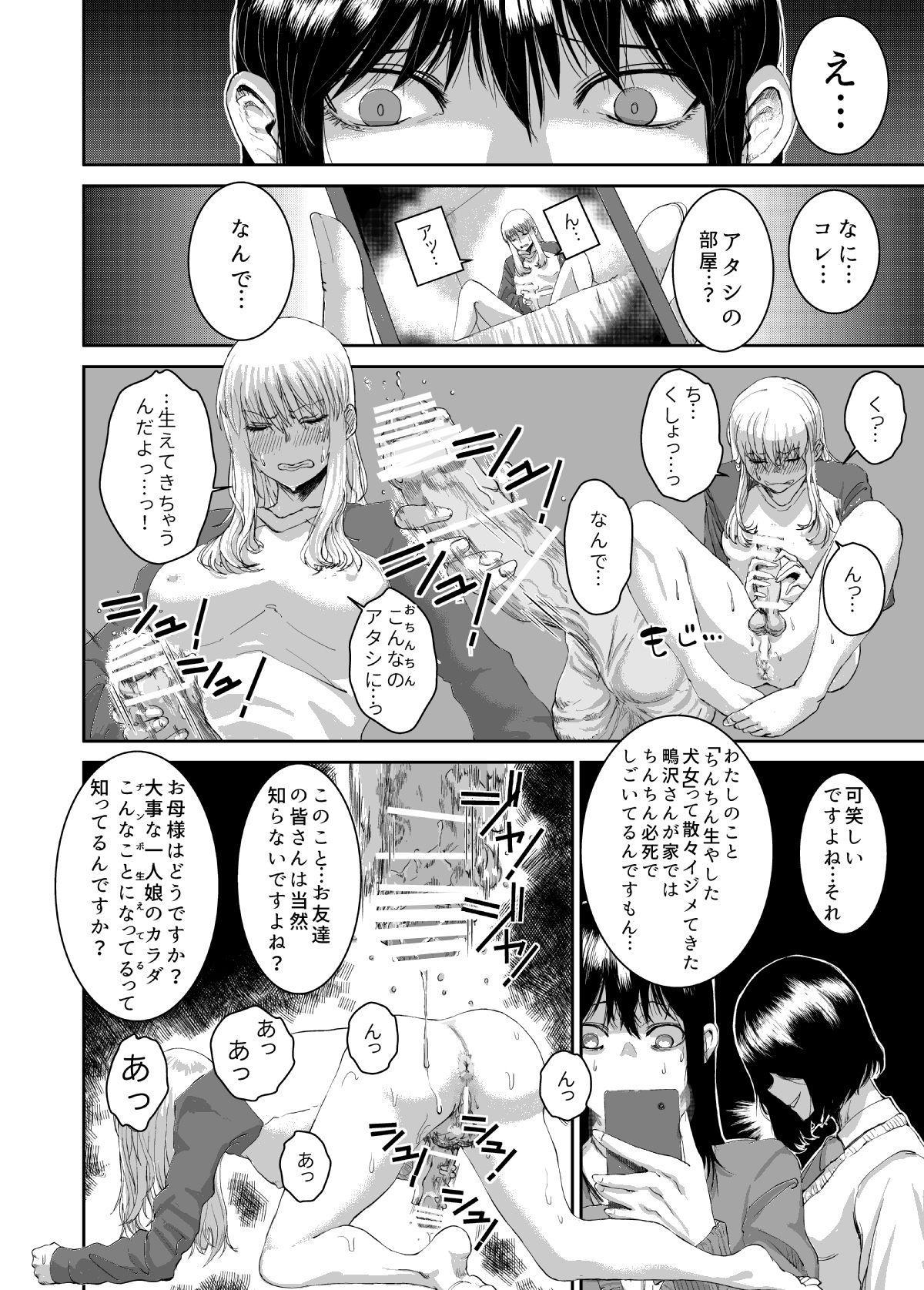 Tadashii Inu no Shitsuke ke Kata 5