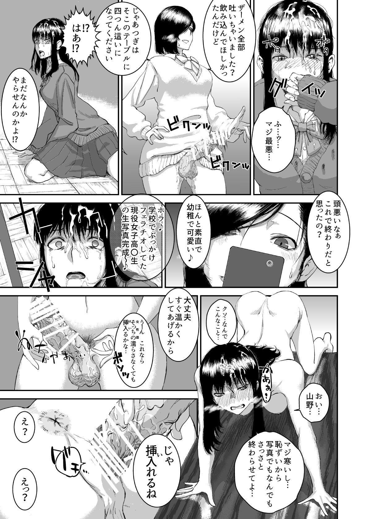 Tadashii Inu no Shitsuke ke Kata 8