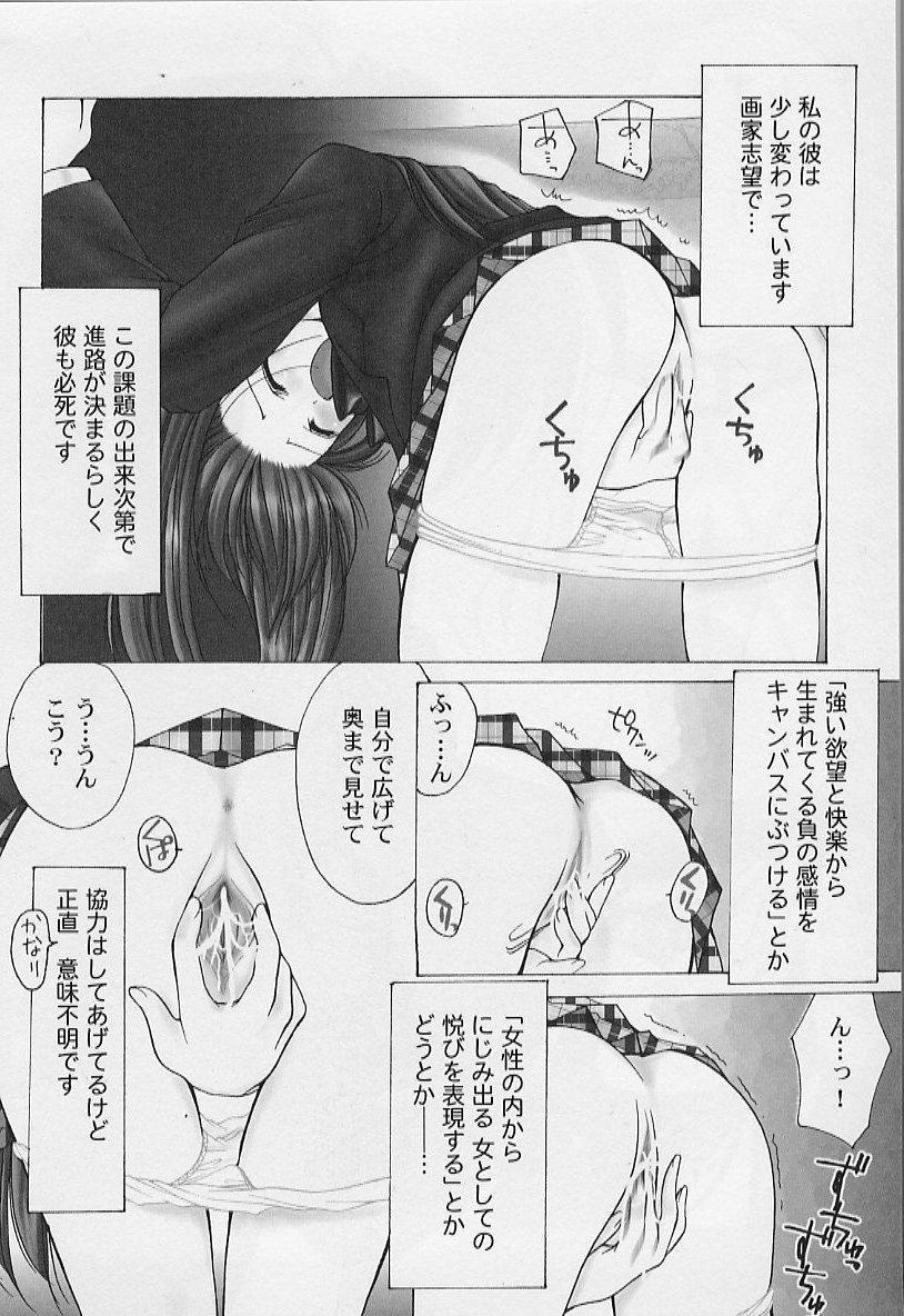 [Azuma Yuki] Maru-Maru-Gakuin Batsu-Batsu-Ka Vol.01 9
