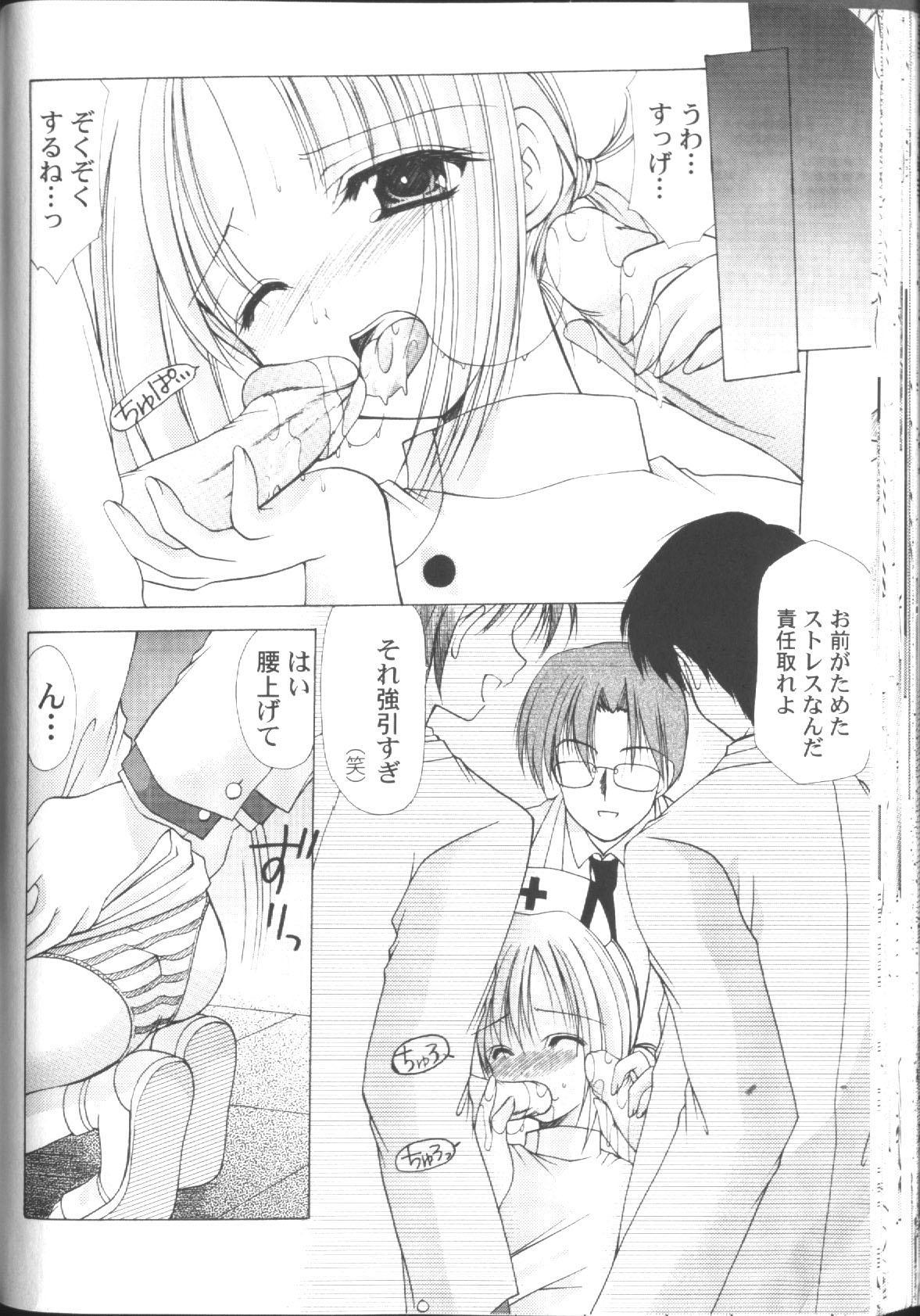 [Azuma Yuki] Maru-Maru-Gakuin Batsu-Batsu-Ka Vol.01 105