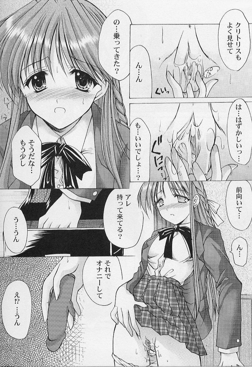 [Azuma Yuki] Maru-Maru-Gakuin Batsu-Batsu-Ka Vol.01 10